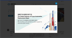 Preview of fuyaogroup.com.hk